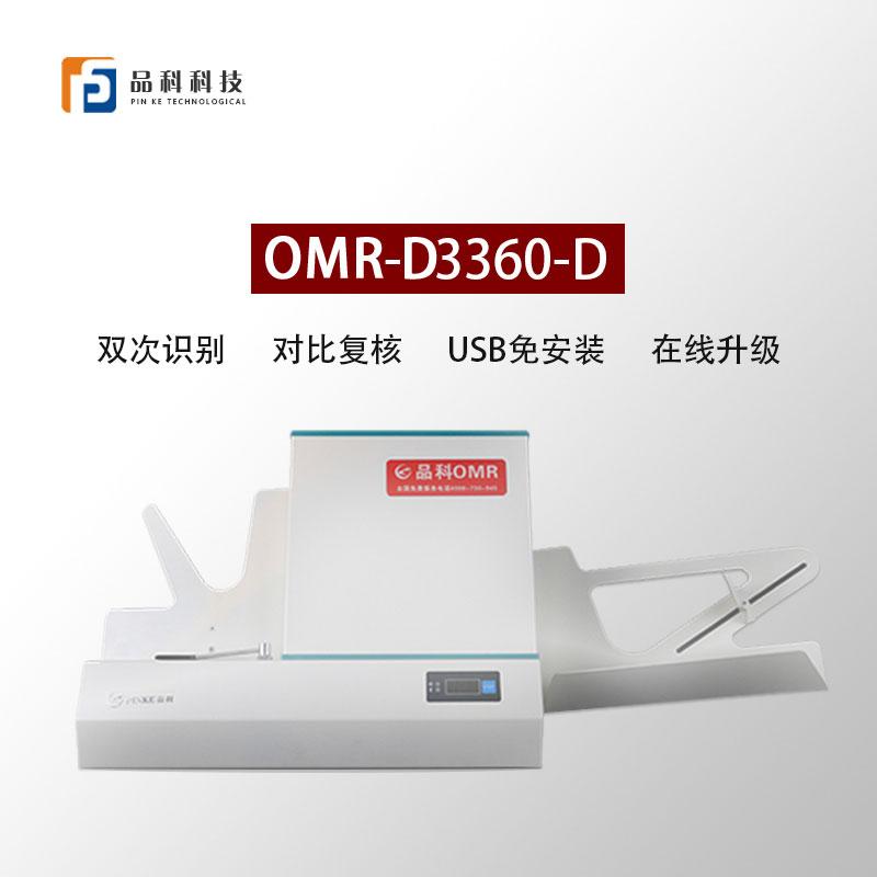 光标阅卷机D-3360-D