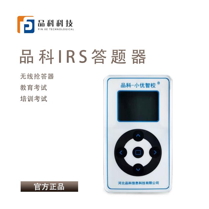 IRS智能答题器